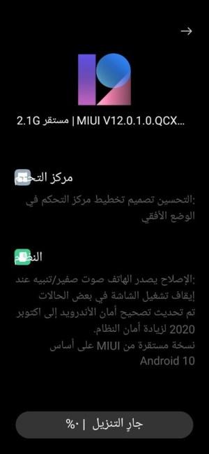 MIUI 12 Redmi Note 8T update