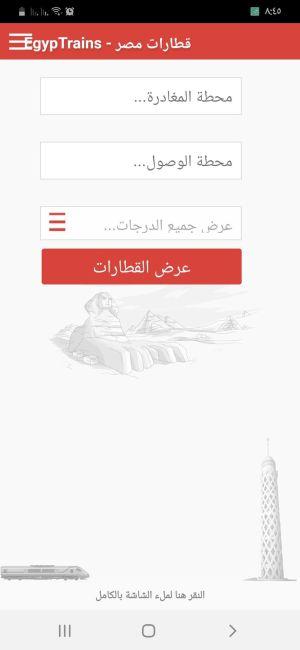 الصفحة الرئيسية لتطبيق EgypTrains