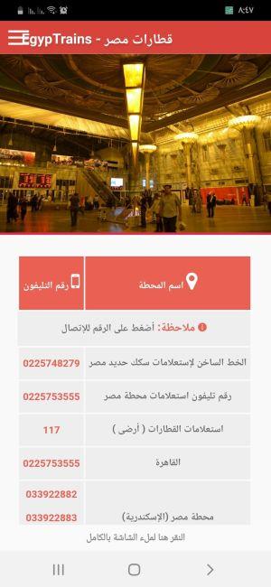 أرقام الاستعلام في تطبيق EgypTrains