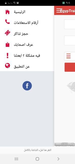 الثلاث شرط بجانب الصفحة الرئيسية للتطبيق