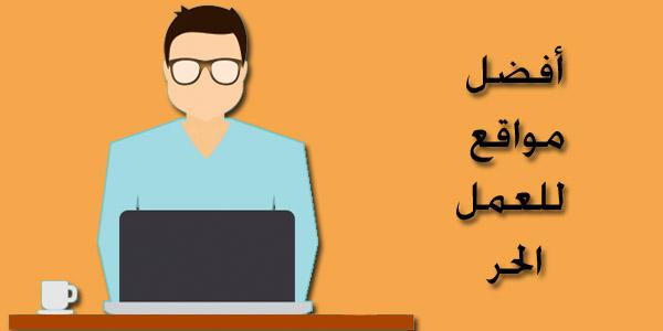 free lancer websites mohamedoviv