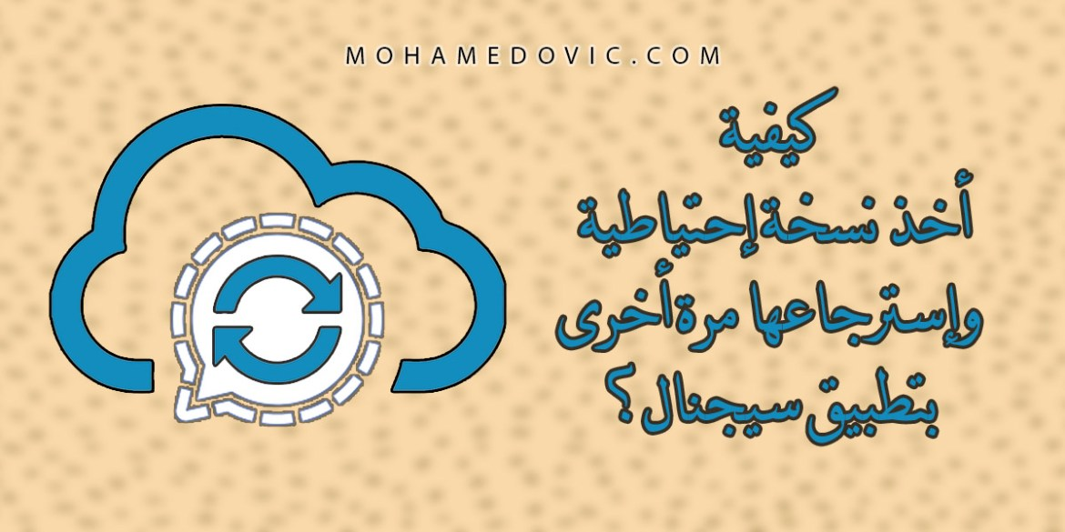 how to create backup and restore it in signal app mohamedovic 1