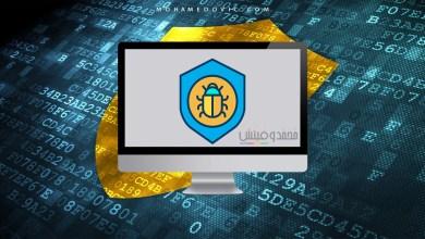 افضل برنامج حماية من الفيروسات للكمبيوتر مجانا 2021