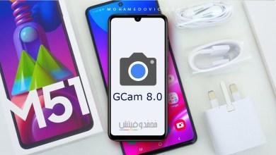 تحميل جوجل كاميرا لهاتف سامسونج m51