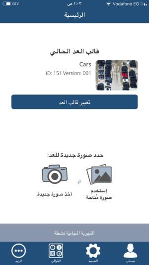 معرفة عدد العناصر الموجودة في الصورة