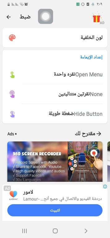 ضبط تطبيق Assistive Touch