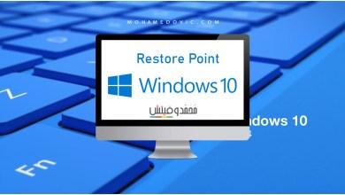 طريقة عمل نقطة استعادة النظام ويندوز 10