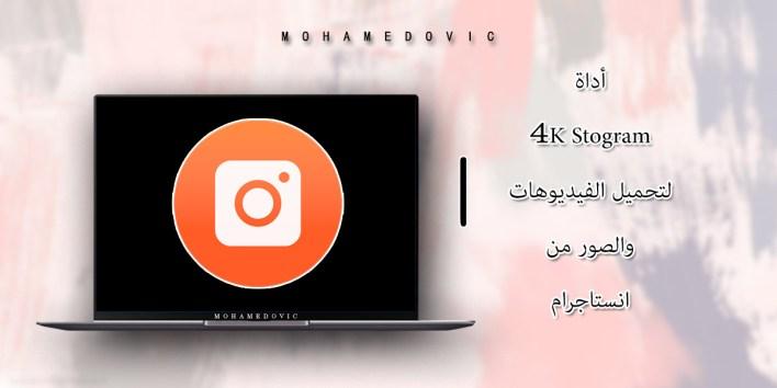 4K Stogram app mohamedovic 01