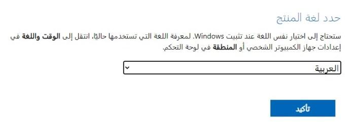 تنزيل Windows 11 ISO عربي من مايكروسوفت