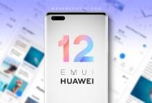 واجهة EMUI 12 لهواتف هواوي