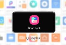 تطبيق Good Lock 2021
