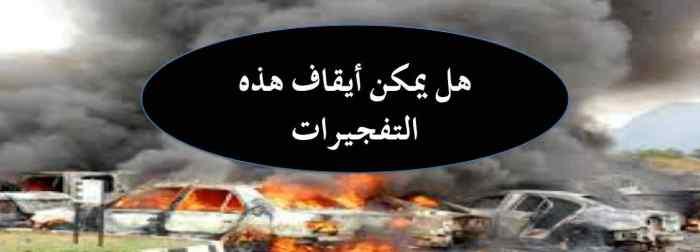 التفجيرات ٢