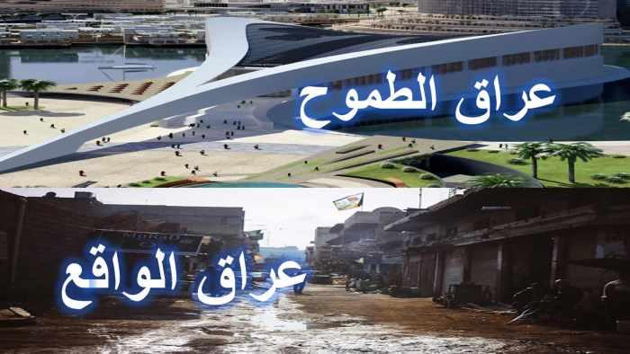 صورة العراق