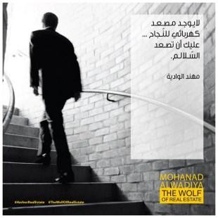 Mohanad Alwadiya_Social Media Quotes 2-1