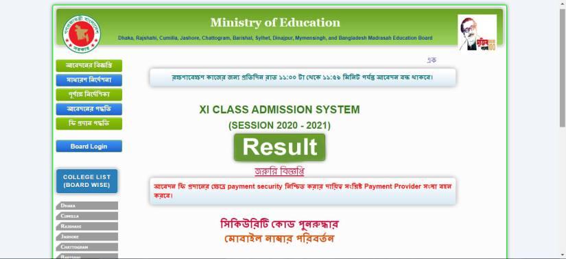 একাদশ শ্রেণি ভর্তির ফলাফল জানার নিয়ম HSC admission Result 2020
