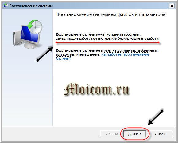 A Windows 7 - b ablakok helyreállítása. R. Rendszerfájlok és paraméterek