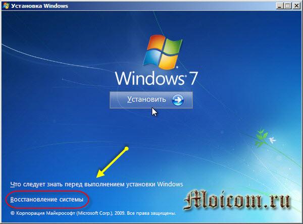 如何使Windows 7还原 - 安装系统还原