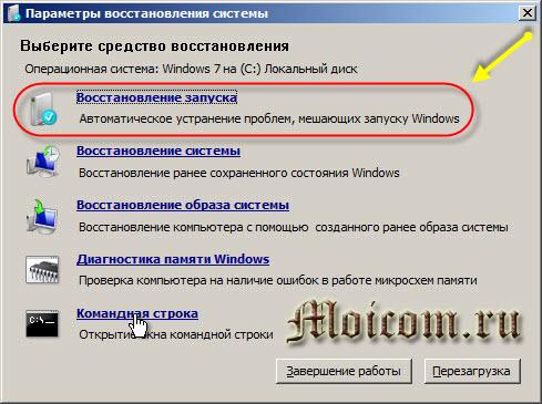 A Windows 7 rendszer helyreállítása - Indítsa el a visszaállítást