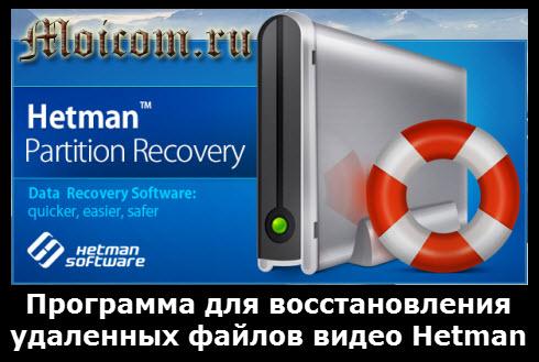 Программа для восстановления удаленных файлов. Hetman ...
