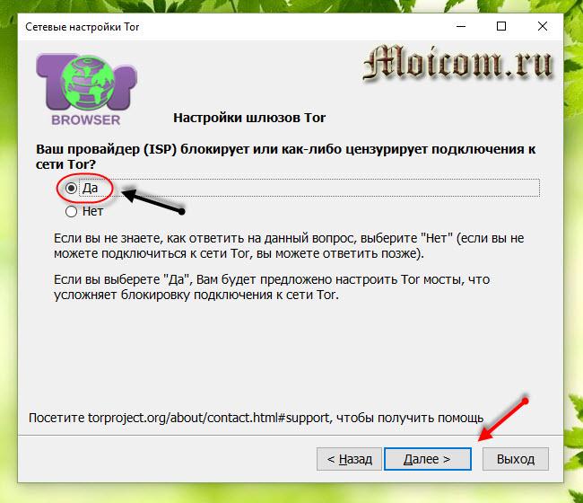 Как настроить русский язык tor browser hidra darknet сайт хакеров hudra