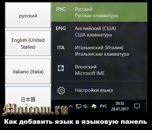 Как добавить язык в языковую панель - Moicom.ru