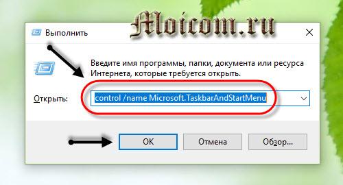 タスクバーを画面の下に移動する方法 - ウィンドウを実行するには、コマンドを入力します。