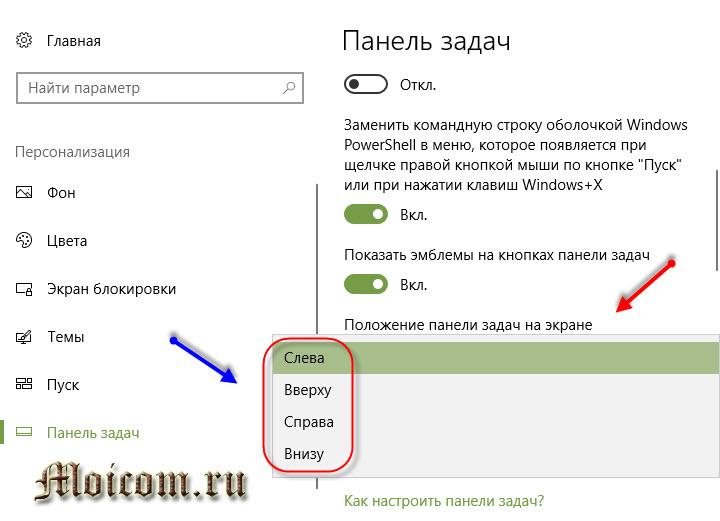 タスクバーを画面の下に移動する方法 - 画面上のパネルの場所、左側のパネルの場所