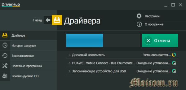 Driver Hub — программа для установки драйверов   Moicom.ru