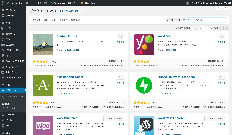 WordPressプラグイン検索画面
