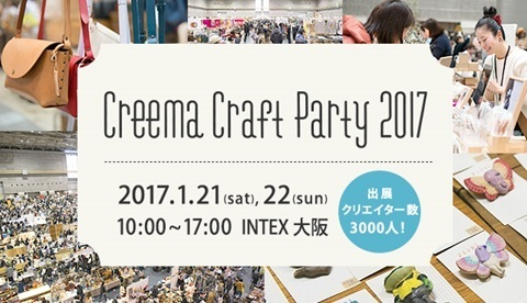 creemacraftparty2017_01