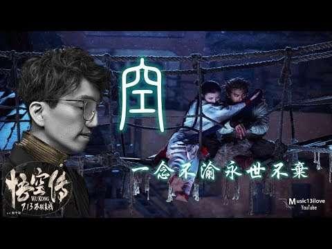 林志炫《空》(Trống rỗng - Terry Lin)