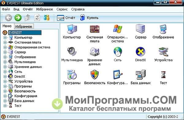 EVEREST для Windows 10 скачать бесплатно русская версия