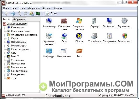 AIDA скачать бесплатно русская версия для Windows без ...