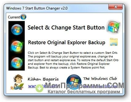 Windows 7 Start Button Changer скачать бесплатно русская