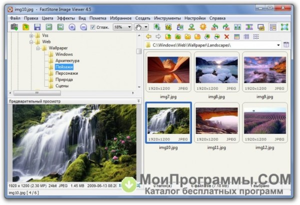 Faststone Image Viewer для Windows 10 скачать бесплатно ...