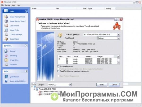 Alcohol 120% скачать бесплатно русская версия для Windows ...
