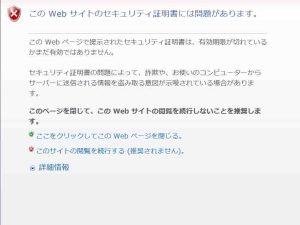 webサイトのセキュリティ1