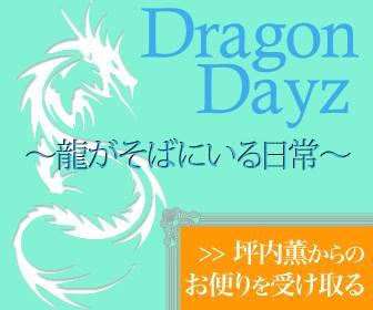 Dragondayz-banner