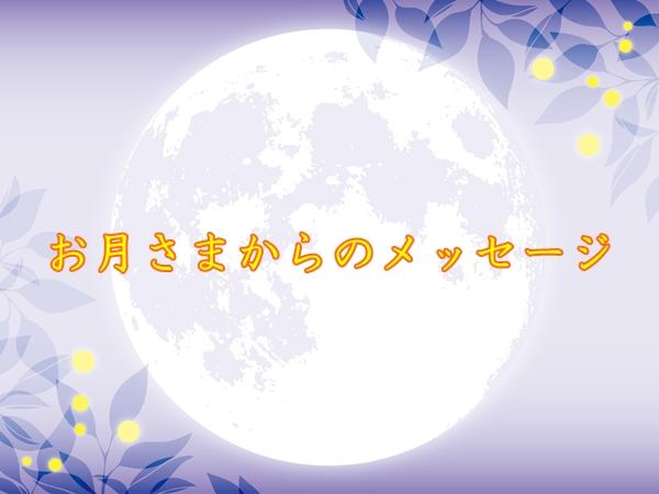 5/11~5/26満月から新月に向けてのメッセージ