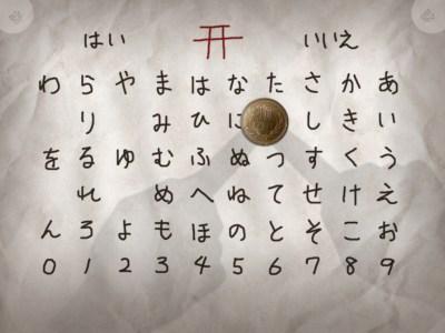 iKokkuri-san2