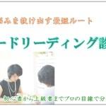 【メニュー】カードセッション診断