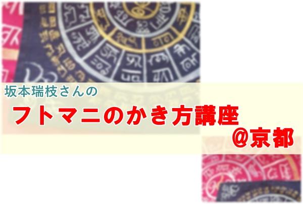 【お知らせ】9/10(日)宇宙とつながるフトマニ講座を京都で開催します!