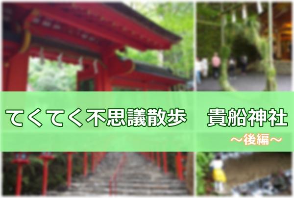【不思議散歩レポ】貴船神社で龍だらけ、大歓迎のご縁つなぎ ~後編~