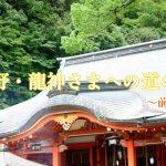 【レポ】熊野那智・飛瀧神社で龍神さまに繋がったよ=前ふり=
