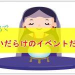 【イベント】9/23(土)京都にレアポップ占いの館出現!