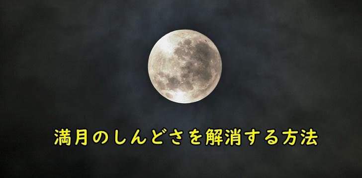 満月のしんどさを速やかに解消する3つの方法