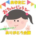 坪内薫の誕生月!感謝企画てんこ盛り情報!!