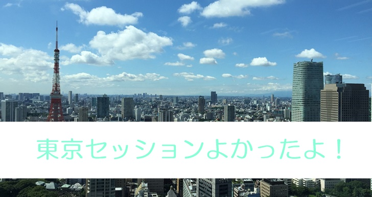 アンフォールディングボディーワーク@東京レポ