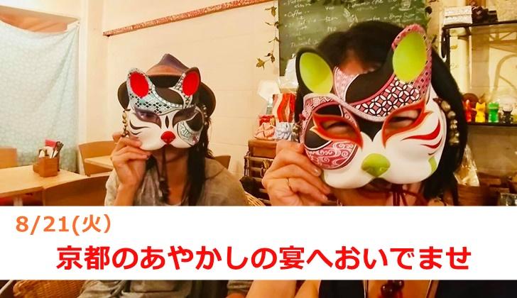 【満席御礼】8/21:京都で本音を引き出す宴を転機に2018年をGOしちゃおう!