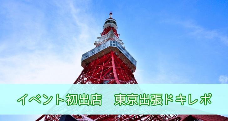 10/20東京イベント出店&東京セッションレポ